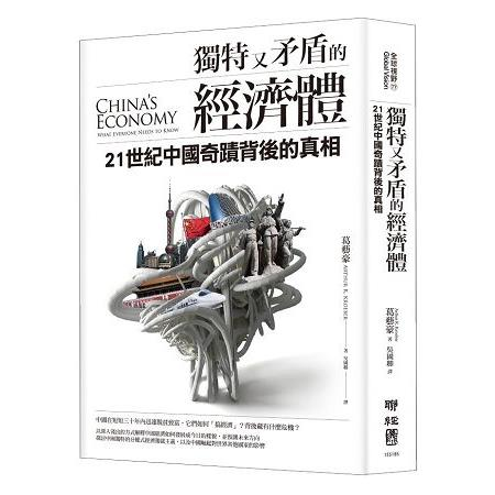 獨特又矛盾的經濟體:21世紀中國奇蹟背後的真相