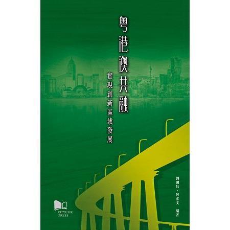 粵港澳共融:實現創新區域發展