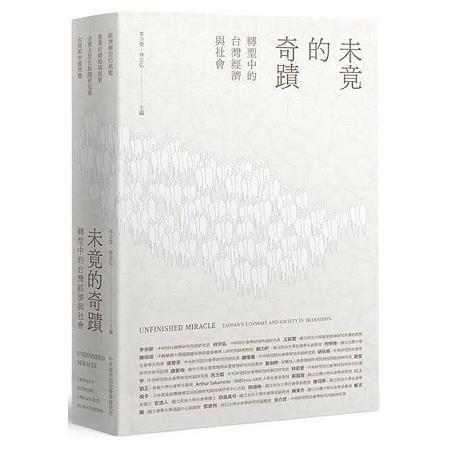未竟的奇蹟:轉型中的台灣經濟與社會=Unfinished Miracle: Taiwan
