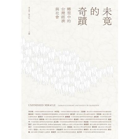 未竟的奇蹟 : 轉型中的台灣經濟與社會 = Unfinished miracle : Taiwan