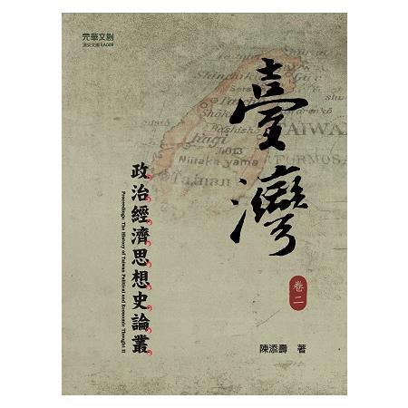 臺灣政治經濟思想史論叢(卷二)