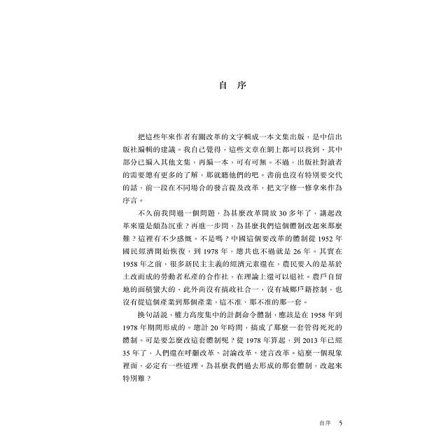 改革的邏輯(修訂版)