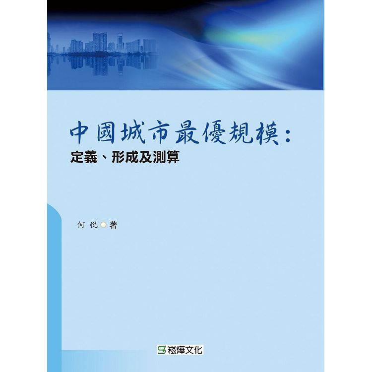 中國城市最優規模:定義、形成及測算