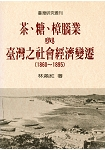 茶、糖、樟腦業與台灣社會經濟變遷(1860-1895)(二版)