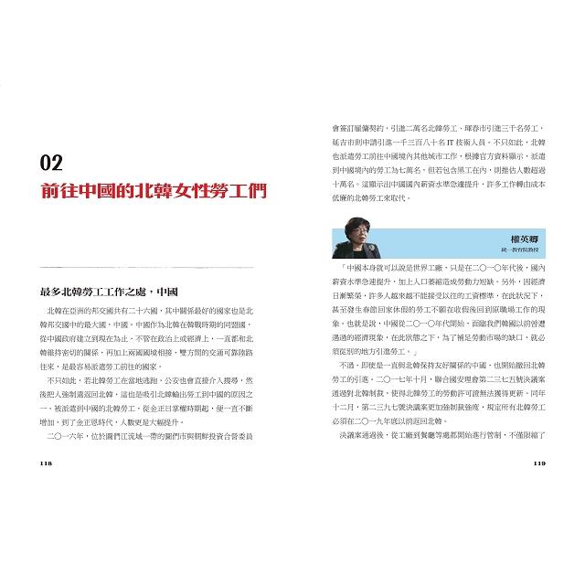 解密金正恩:南韓的第一手北韓觀察報告