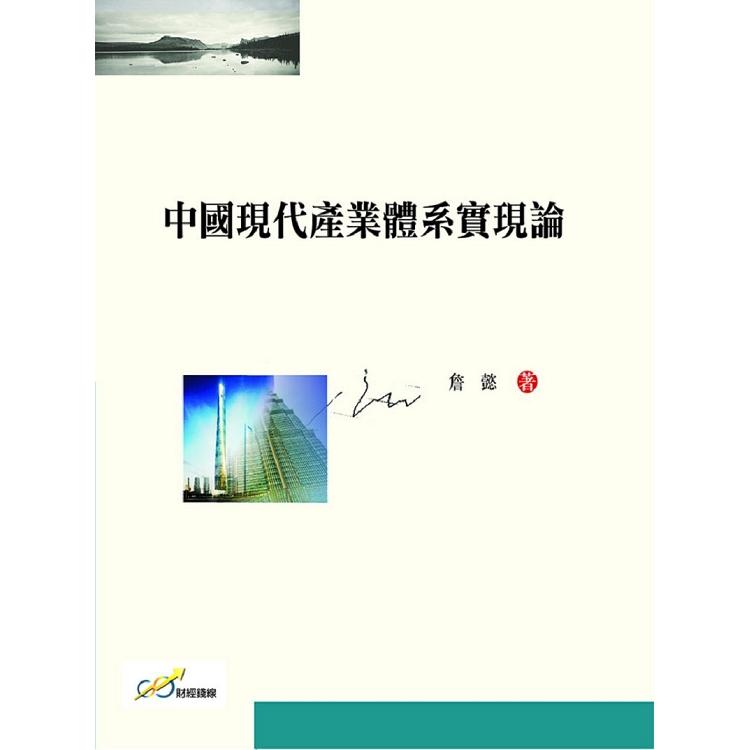 中國現代產業體系實現論