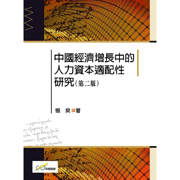 中國經濟增長中的人力資本適配性研究(第二版)