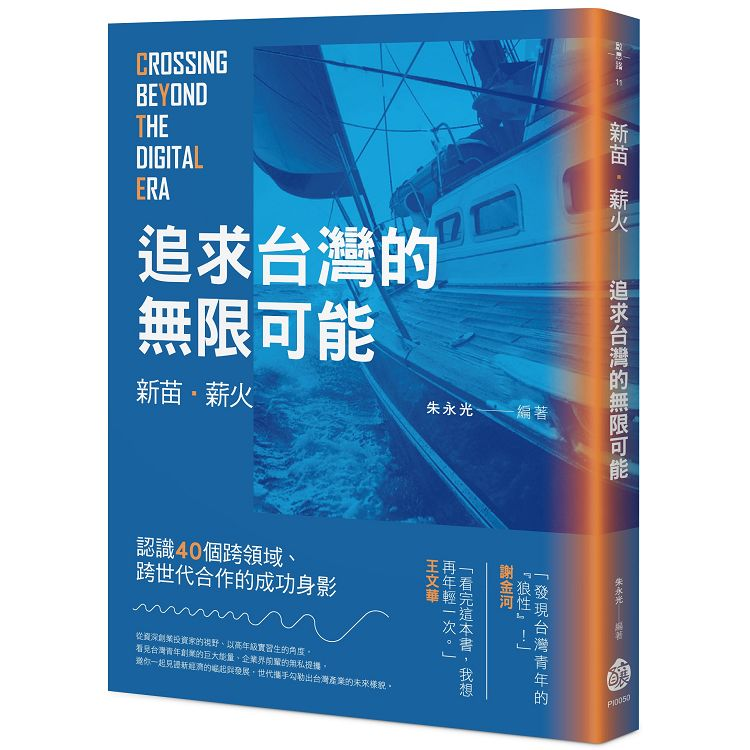 新苗.薪火:追求台灣的無限可能