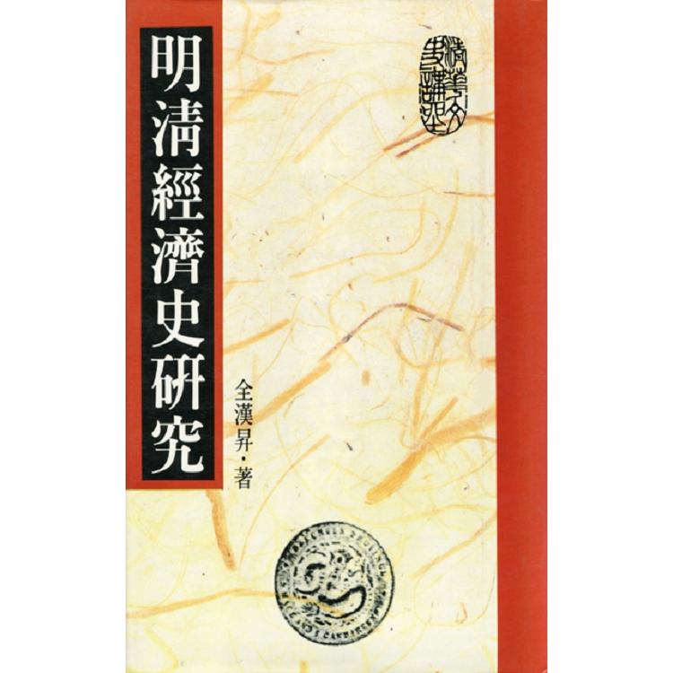 明清經濟史研究 (二版)