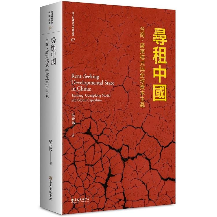 尋租中國:台商、廣東模式與全球資本主義(精裝)