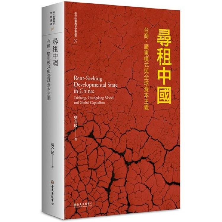 尋租中國:台商、廣東模式與全球資本主義(平裝/2版)