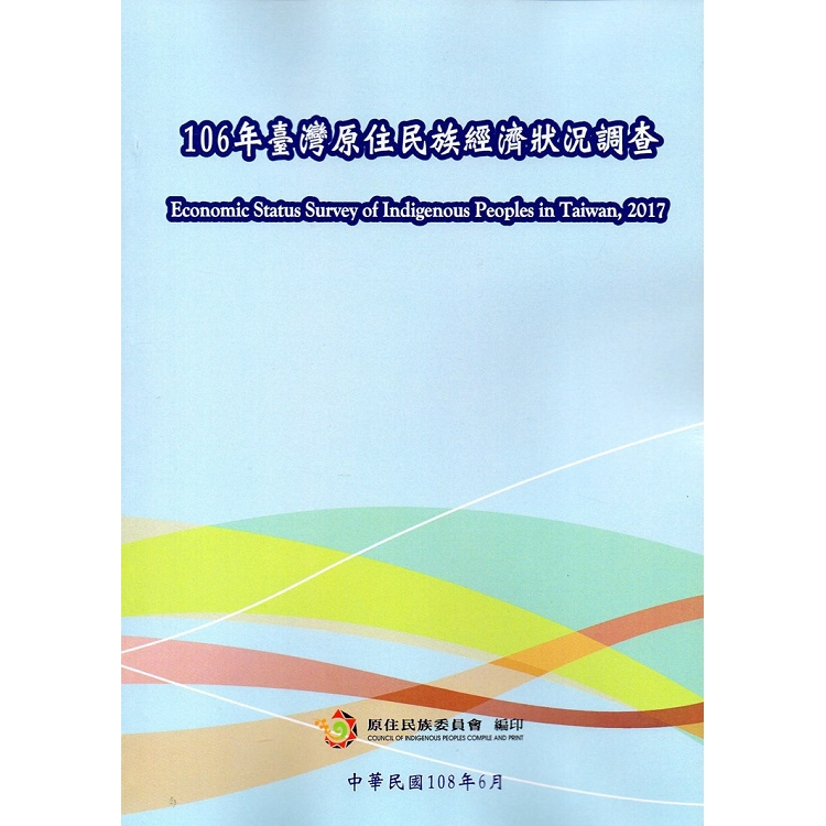 106年臺灣原住民族經濟狀況調查
