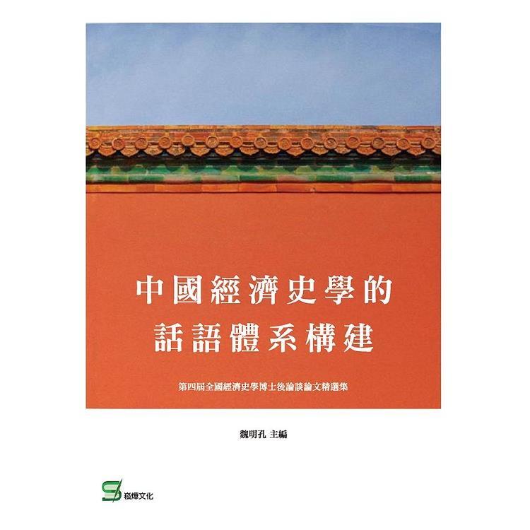中國經濟史學的話語體系構建