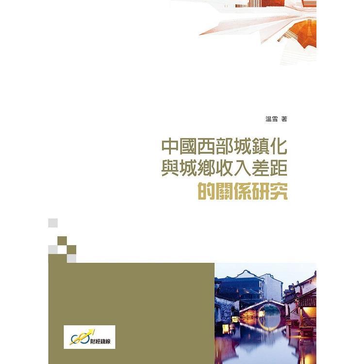 中國西部城鎮化與城鄉收入差距的關係研究