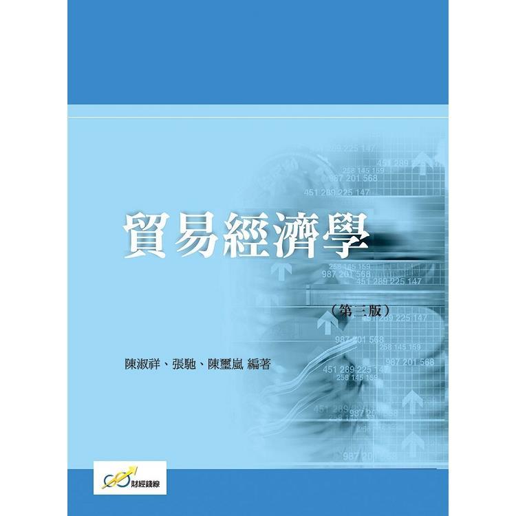 貿易經濟學(第三版)