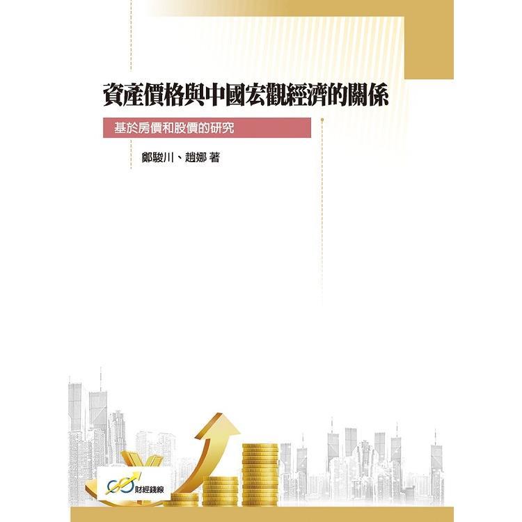 資產價格與中國宏觀經濟的關係:基於房價和股價的研究