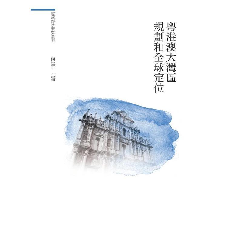 粵港澳大灣區規劃和全球定位
