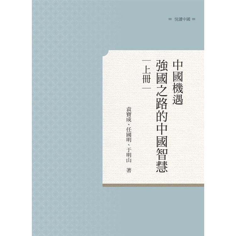 中國機遇——強國之路的中國智慧 上冊