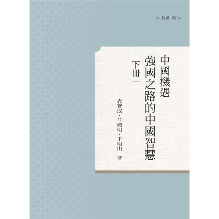中國機遇——強國之路的中國智慧 下冊
