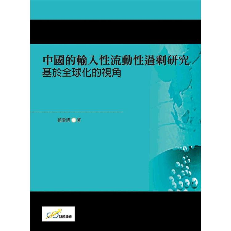 中國的輸入性流動性過剩研究:基於全球化的視角