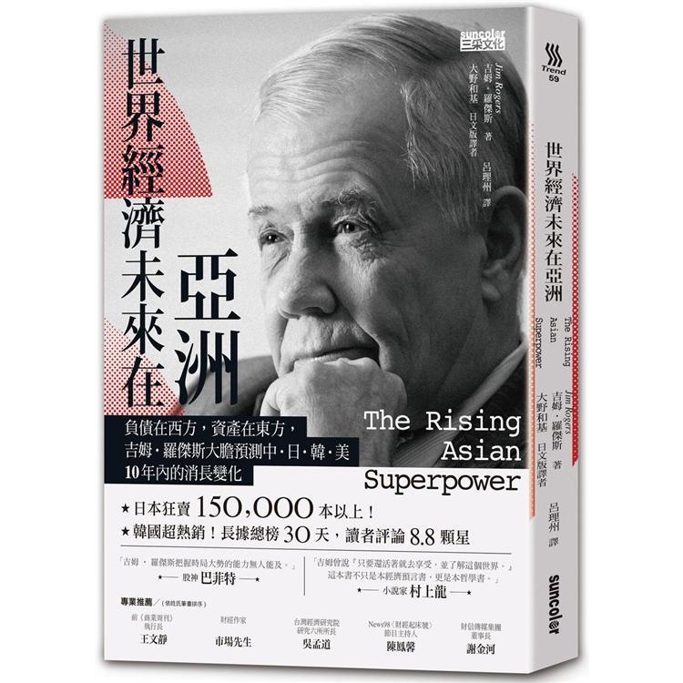 世界經濟未來在亞洲:負債在西方,資產在東方,吉姆.羅傑斯大膽預測中.日.韓.美10年內的消長變化