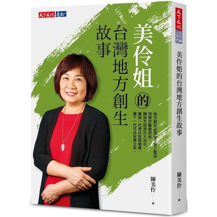 美伶姐的台灣地方創生故事
