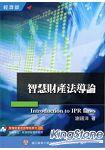 智慧財產法導論(四版)-智慧財產培訓學院教材12