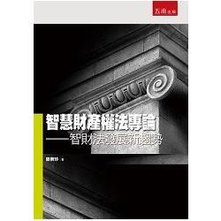 智慧財產權法專論—智財法發展新趨勢