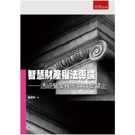 智慧財產權法專論—透視營業秘密與競業禁止