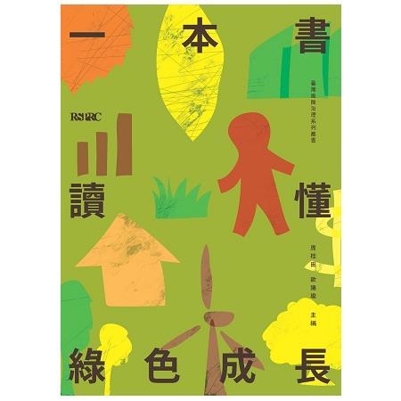 一本書讀懂綠色成長