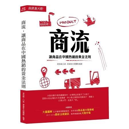 商流:讓商品在中國熱銷的黃金法則
