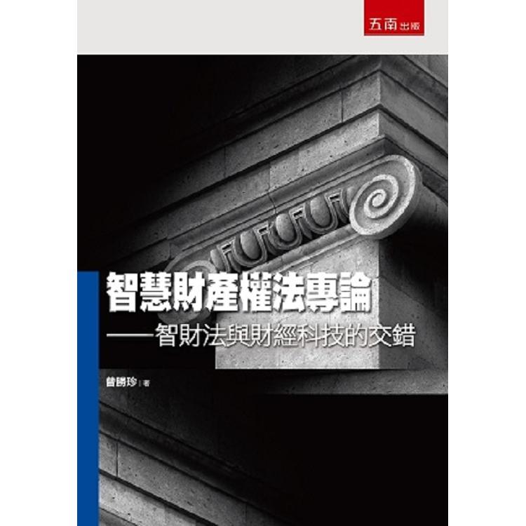智慧財產權法專論:智財法與財經科技的交錯