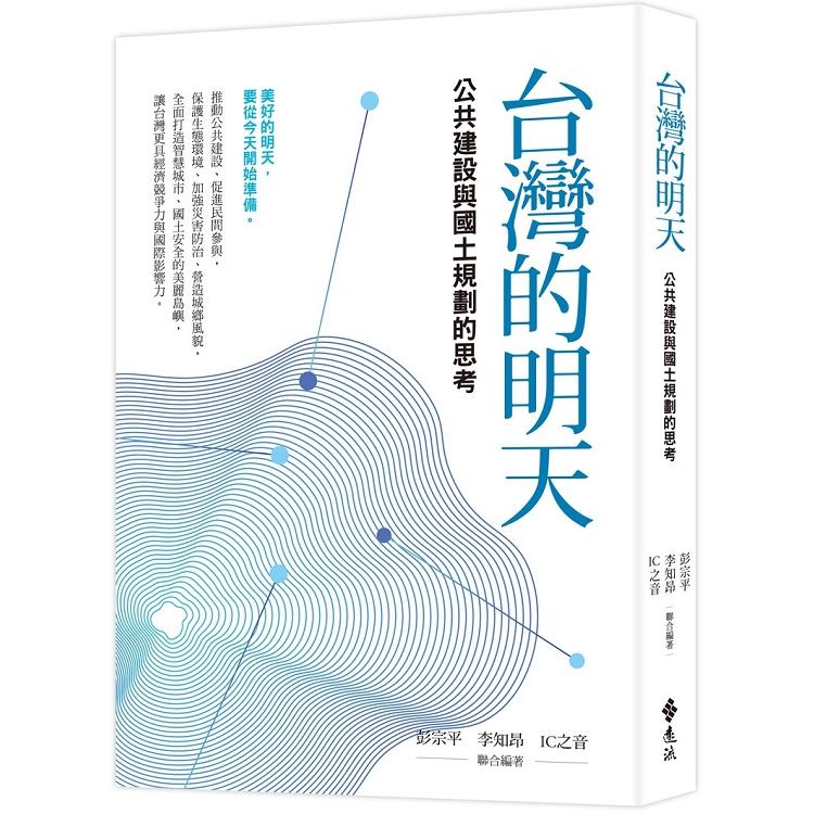台灣的明天:公共建設與國土規劃的思考