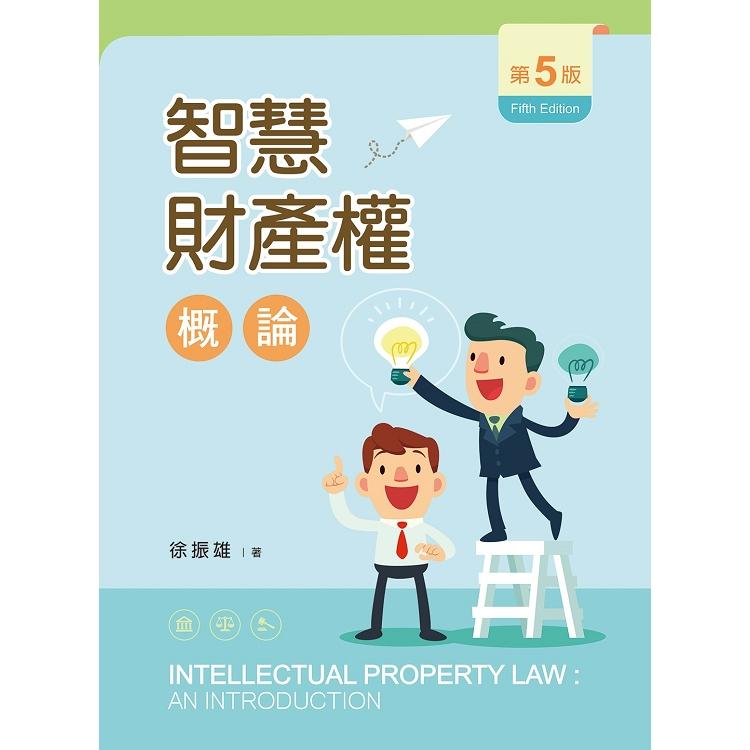 智慧財產權概論(第五版)