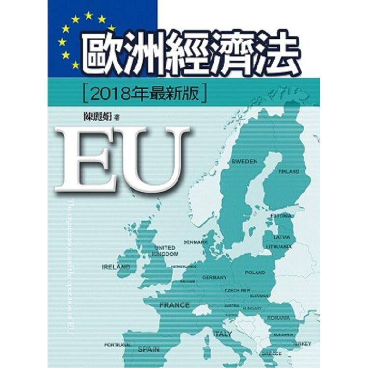 歐洲經濟法
