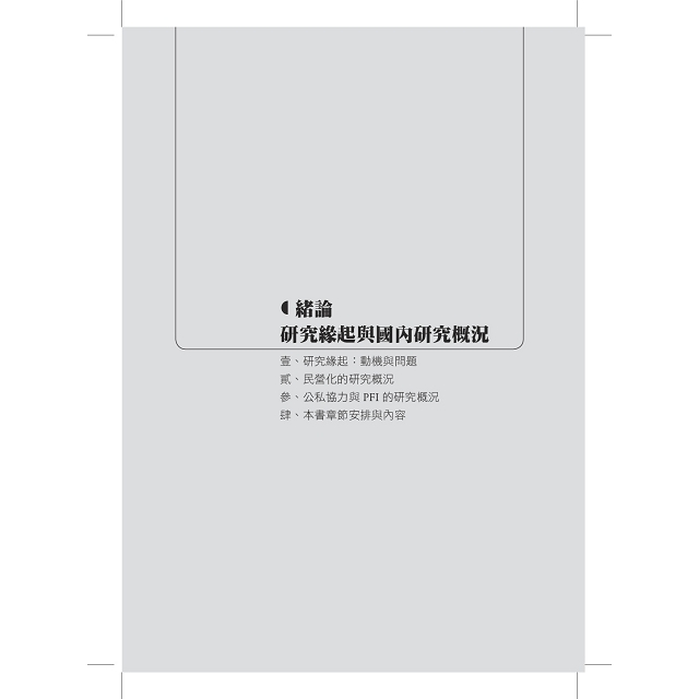 檢證:民營化、公私協力與PFI