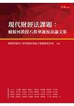 現代財經法課題:賴源河教授八秩華誕祝壽論文集