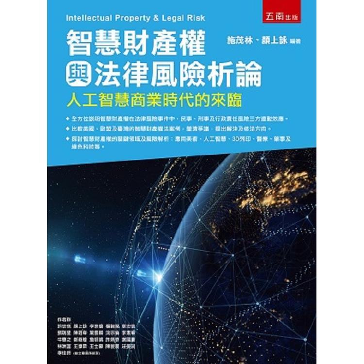 智慧財產權與法律風險析論:人工智慧商業時代的來臨