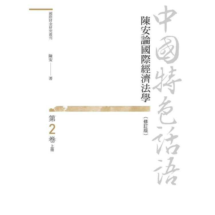 中國特色話語:陳安論國際經濟法學 第二卷(修訂版) 上冊