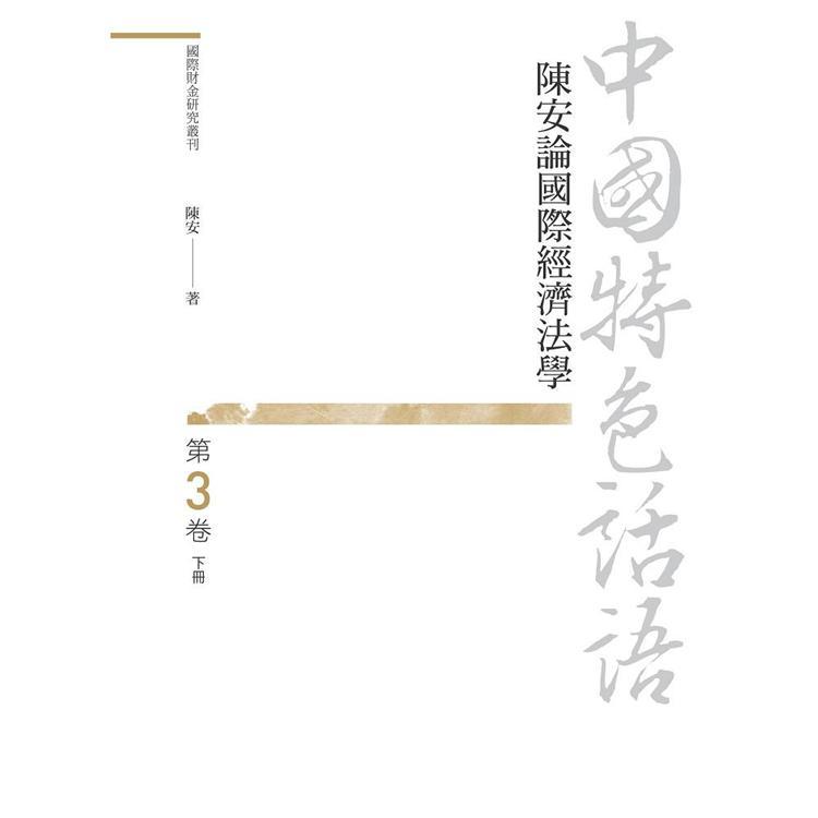 中國特色話語:陳安論國際經濟法學 第三卷 下冊