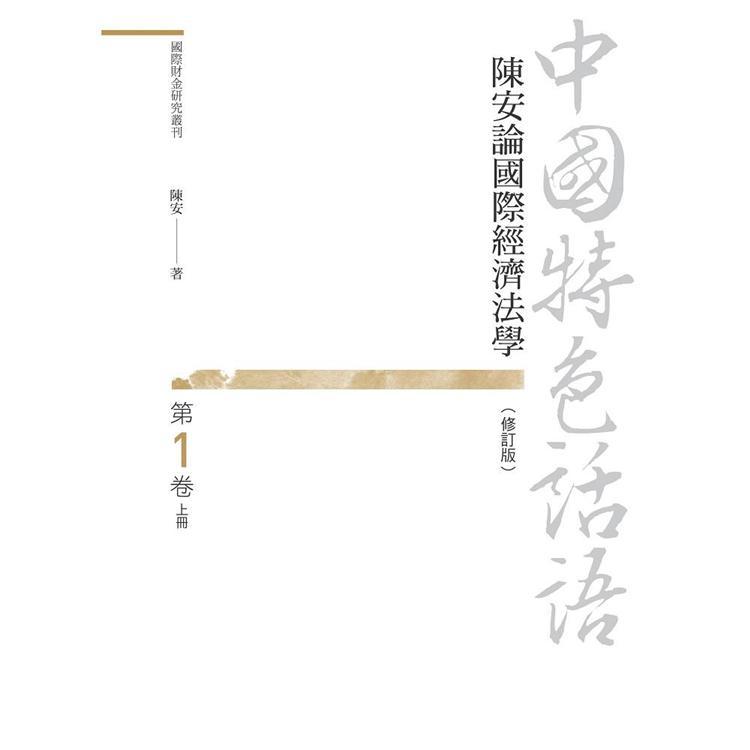 中國特色話語:陳安論國際經濟法學 第一卷(修訂版) 上冊