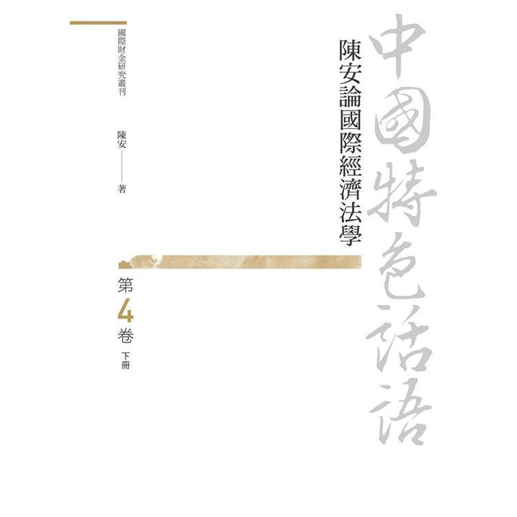 中國特色話語:陳安論國際經濟法學 第四卷 下冊