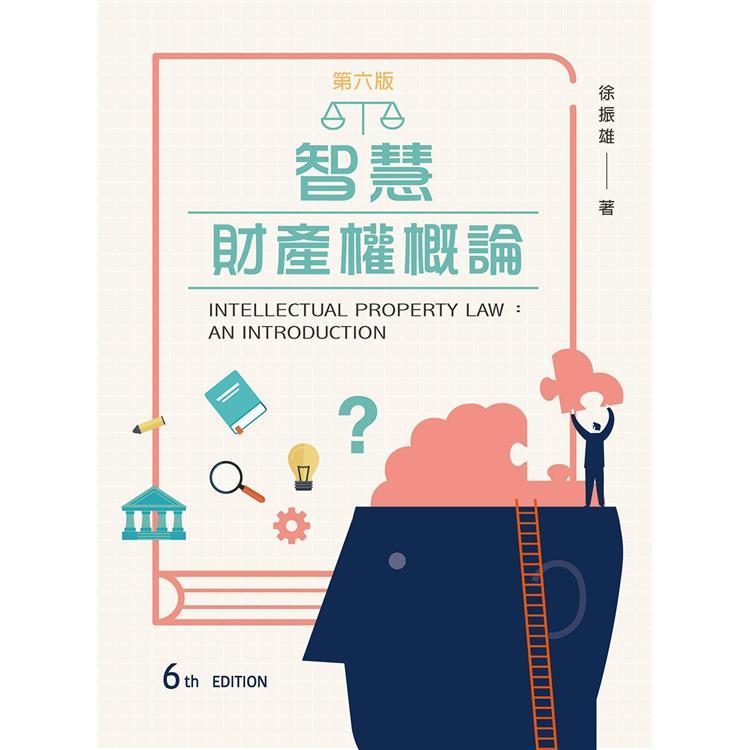 智慧財產權概論(第六版)