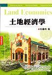 土地經濟學