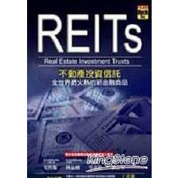 REITS不動產投資信託
