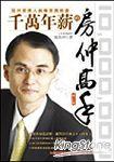 千萬年薪的房仲高手(修訂版)(附CD)