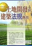 土地開發與建築法規應用