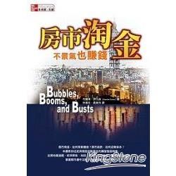 房市淘金不景氣也賺錢:借鏡美國經驗,掌握台灣趨勢
