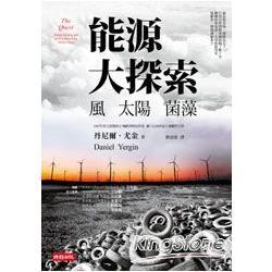 能源大探索:風、太陽、菌藻
