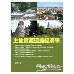 土地資源環境經濟學